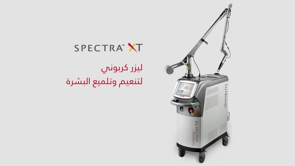 جهاز سبكترا ليزر Spectra Laser | فوائده و اضراره و تجاربه و اسعاره